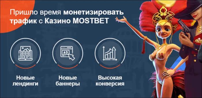 Партнерская программа MostBet