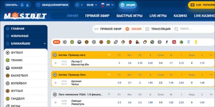 Ставки на спорт Most bet